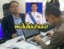 """เปิดนาทีเพื่อไทยซัดนัว """"นวัธ"""" ชก """"ยุทธพงศ์"""" เจ้าตัวลั่นเอาเรื่องถึงที่สุด (คลิป)"""