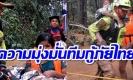 คลิปวินาทีกู้ภัยไทยช่วยเหลือผู้ประสบภัยลาว หลังอดข้าวอดน้ำกว่า 4 วัน (คลิป)