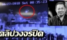 สื่อนอกเผยคลิปกล้องวงจรปิด วินาที ฮ. เจ้าสัววิชัย ตกนอกสนาม คิง เพาเวอร์ (คลิป)