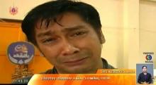 คลิปสลด พ่อ น้องจีโน่ หนุ่มถูกลวงเผาทั้งเป็น - ร้องขอความเป็นธรรม