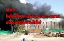 ด่วน!! ไฟไหม้ โรงงาน บางนา-ตราด กม.53 ยังคุมเพลิงไม่ได้ (ชมคลิป)