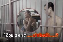 สะเทือนขวัญ! เปิดคำสารภาพ ซีอุย 2560 ฆ่ากินตับ !!!(คลิป)
