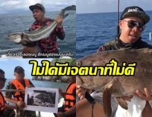 บทเรียนที่ยิ่งใหญ่! ดีเจภูมิ ยอมรับผิด ตกปลาในเขตอุทยาน ยันไม่รู้พื้นที่ต้องห้าม (คลิป)
