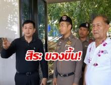 สิระ จาคะ ส.ส.พลังประชารัฐ ฉุน! ใส่ตำรวจภูเก็ต ไม่มาดูแลขณะลงพื้นที่