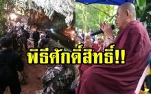 เปิดคลิปพิธีศักดิ์สิทธิ์!!! พระครูบาบุญชุ่ม เปิดทางถ้ำหลวงช่วย 13 ชีวิต ทีมหมูป่า (คลิป)