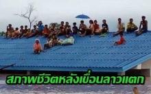 เผยคลิปสภาพชีวิตหลังเขื่อนลาวแตก พระ-เณร-เด็ก-ผู้หญิง หนีน้ำขึ้นไปอยุ่บนหลังคาวัด