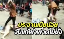 เมียหลวงสุดแค้น! สั่งสอนเมียน้อย จับแก้ผ้าฟาดด้วยรองเท้าไม่ยั้ง ประจานกลางถนน!! (คลิป)