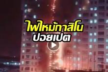ชมคลิป เพลิงไหม้อาคารคาสิโน ปอยเปต กัมพูชา