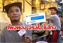 เจ้าของร้านผัดไทย โต้ด่าหยาบท้าตีลูกค้าติชม แจงคิด 80 ทั้งที่ทุนร้อยกว่า เผยตัวตนจริงใจไม่โกง (คลิป)