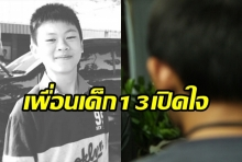 เพื่อนเด็ก13 ถูกหินทุบหัวตาย เล่านาทีฆาตกรรุมหาเรื่อง งงแค่มองหน้า ผวาเพราะรวบได้แค่ 2 (คลิป)