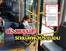มาดูกันชัดๆ คนขับรถเมล์ตื่นเต้น เปิดทางลาดขึ้น-ลงช่วยผู้พิการ เผยขับมาตั้งนานไม่เคยใช้