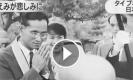 วิดีโอหาชมยากเมื่อในหลวงเสด็จเยือนญี่ปุ่น ในปี 2506
