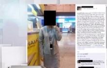 ผู้โดยสารโวย! ประจานพนักงานสายการบิน ไร้น้ำใจลง Facebook