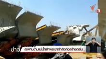 สะพานข้ามแม่น้ำเจ้าพระยากำลังก่อสร้างถล่ม เจ็บสาหัสเกือบ 10 คน