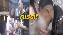 แห่ประนาม!! หนุ่มจีนเนียนเป็นนักมายากล หลอกจับนมสาว แล้วถ่ายคลิป!! (คลิป)