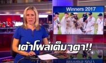 ผู้ชมฮือฮา!! เต้าโผล่เต็มตา ขณะนักข่าวรายงานสดทางทีวี!! (คลิป)