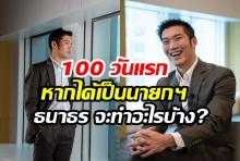 ฟัง! ธนาธร หัวหน้าพรรคอนาคตใหม่ ตอบคำถาม 100 วันแรก หากได้เป็นนายกฯ ธนาธร จะทำอะไร?(คลิป)