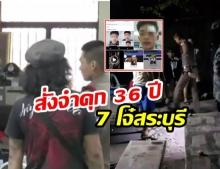 ศาลสั่งจำคุก 36 ปี 36 เดือน 7 โจ๋สระบุรี คดีรุมโทรม ด.ญ.11 พ่อเหยื่อโพสต์อโหสิกรรม