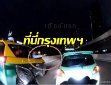 เป็นถึงตำรวจ! แท็กซี่หัวร้อน ชักปืนขู่ เก๋ง กลางถนน