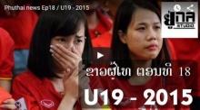 มุมมองอีกด้านจากฝั่งลาวถึง เหตุปะทะ กองเชียร์ไทย-ตำรวจลาว