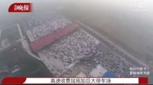 ชวนอึ้ง..วันชาติจีนหยุดยาวรถติดกันขนาดนี้!! แล้วจะไปถึงไหนกันม้ัย!?