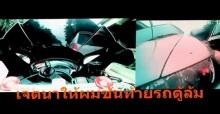 Ninja ZX10R โดนเก๋งไล่ชนท้าย จบด้วยการถูกแทง แต่!!! เรื่องเงียบ
