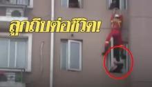 เจ็บแต่จบ!! ชมวินาทีกู้ภัยโรยตัวถีบสาว ที่พยายามโดดตึกชั้น 8 ฆ่าตัวตาย (คลิป)