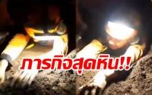 เผยคลิปภาระกิจสุดหิน!! การดำดินของกู้ภัยกรมอุทยานฯ เพื่อให้เข้าถึงตัว 13 ชีวิตหมูป่า (คลิป)