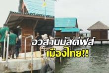 อวสานมัลดีฟส์เมืองไทยสั่งปิดเกาะรุกล้ำทะเลรื้อถอนใน 90 วัน(คลิป)