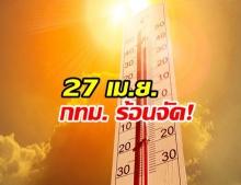 นักวิชาการ เตือนชาวกรุง! ช่วงเที่ยง 27 เม.ย. ร้อนที่สุด! เนื่องจาก ดวงอาทิตย์ตั้งฉากกับ กทม.