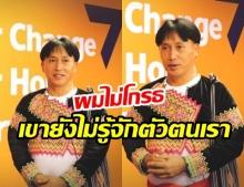 """เปิดใจ ส.ส. ม้งคนแรกของไทย ถูกเหยียดชาติพันธุ์ """"ผมไม่โกรธ เขาแค่ยังไม่รู้จักตัวตนของเรา"""" (คลิป)"""