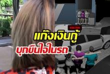 สาว PR พลาดเมาถูกแก๊งเงินกู้ขืนใจในรถ ภาพชัดชายหื่นตีเนียน พยุงไปส่งแล้วปล้ำ