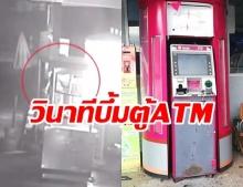 เร่งล่า! 2 คนร้ายบึ้มตู้ ATM ออมสินจันท์ เปิดกล้องวงจรปิดจับภาพได้