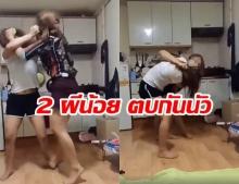 เดือดจัด!! 2 สาวไทย นายหน้า-ผีน้อยเกาหลี เปิดศึกตบกัน ว่อนโซเชียล (คลิป)