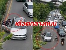 หัวร้อนกลางถนน! หนุ่มมอเตอร์ไซต์ถอดหมวกกันน็อก หวังทุบผู้หญิงขับรถเก๋ง (คลิป)