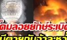 วิ่งหนีตาย! โคมลอยยักษ์ระเบิด หล่นใส่กลางฝูงชน ไฟพุ่งกระจาย เจ็บอื้อ!! (คลิป)