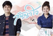 Club Friday To Be Continued ตอน สัญญาใจ EP.7