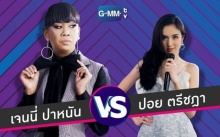 Lip Sync Battle Thailand EP.3 ปอย ตรีชฎา VS. เจนนี่