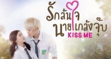 Kiss Me รักล้นใจนายแกล้งจุ๊บ | EP.3 เราอยู่บ้านหลังเดียวกันนะ