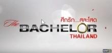 The Bachelor Thailand ศึกรักสละโสด EP.12