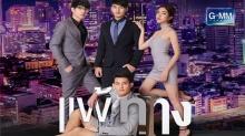 Bangkok รัก Stories ตอน แพ้ทาง EP.1