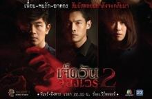 จ็ดวันจองเวร 2 EP.06
