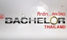 The Bachelor Thailand ศึกรักสละโสด | EP.1