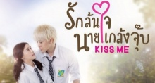 Kiss Me รักล้นใจนายแกล้งจุ๊บ | EP.4 ไม่ได้โง่ตั้งแต่เกิดนะ