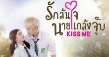 Kiss Me รักล้นใจนายแกล้งจุ๊บ | EP.9 หรือเธอจะเป็นแค่ตะหลิว
