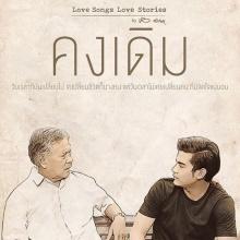 Love Songs Love Stories เพลง คงเดิม EP.2