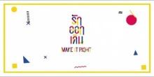 MAKE IT RIGHT รักออกเดิน | EP.2