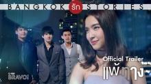 Bangkok รัก Stories  แพ้ทาง EP.1