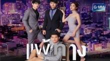 Bangkok รัก Stories ตอน แพ้ทาง EP.9