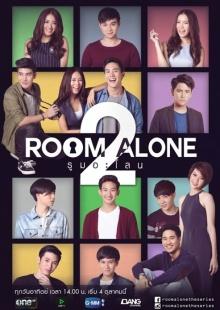 ซีรีส์ Room Alone 2 | EP.11 ไม่ยอมรัก / หรือ / ไม่ยอมรับ